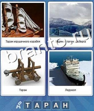 Что за слово прохождение 5 букв корабль, парусник, льдина, ледоход