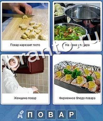 Что за слово - еда, что-то режут, повар, ресторан