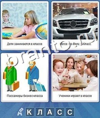 Что за слово ответы - дети, машина, 2 мужика, девочки