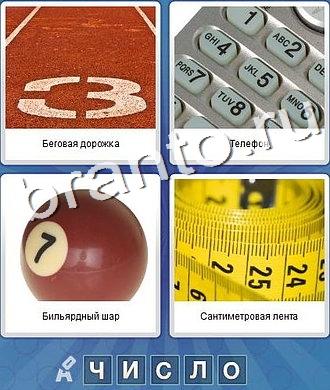 Что за слово: цифра 3, кнопки телефона, бильярдный шар, сантиметр, лента