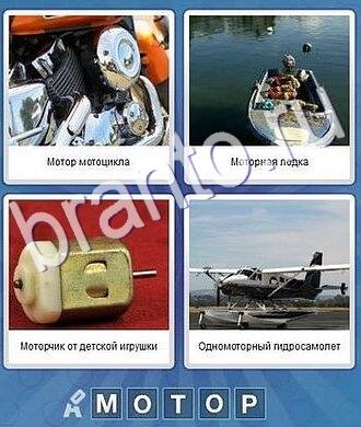 Что за слово игра ответы, 5 букв: мотоцикл, лодка, моторчик, самолёт