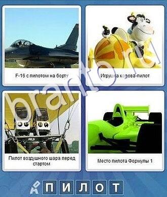 Что за слово ответы самолёт, корова в самолёте, игрушка, 2 колонки, зелёная машинка