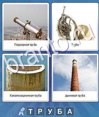 Что за слово решения телескоп, труба, канализация, завод