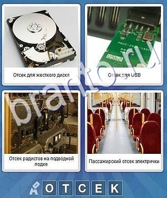 Что за слово жесткий диск, зелёная плата, радио, красные кресла