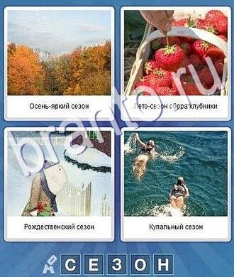 Приложение что за слово? ответы осенний лес, клубника, человечек, зима, 2 девушки купаются