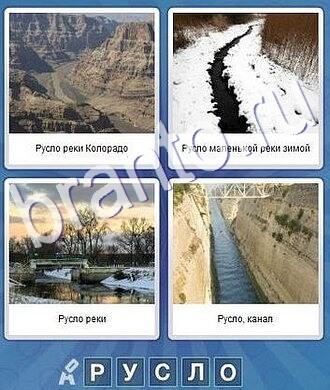 прохождение игры что за слово 5 букв: горы, скалы, река и снег, разлив, дом
