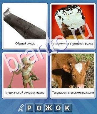 Что за слово обувная ложка, мороженое, ангел, корова, телёнок, бычок