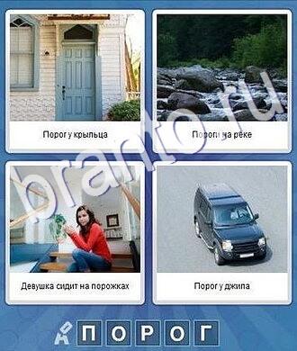 Что за слово помощь дверь, река, камни, девушка на лестнице, машина