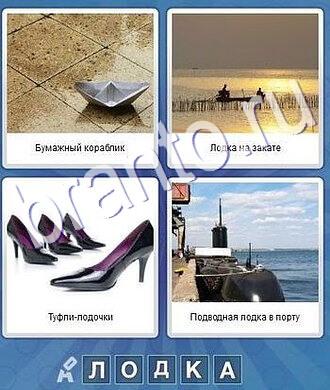 что за слово ответы 5 букв: бумажный кораблик, рыбаки, туфли, подводная лодка
