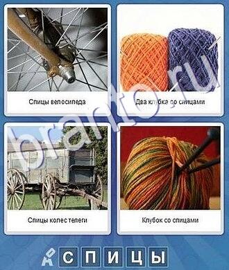 Прохождение игры что за слово? колесо, нитки, пряжа, телега, обоз, клубок шерсти