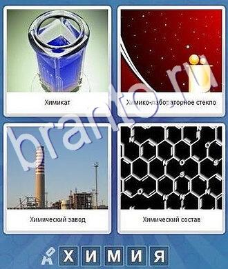 Игра что за слово: фиолетовая вода, колба, труба, сетка