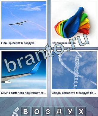 самолет, шарик, хвост самолета, след на небе