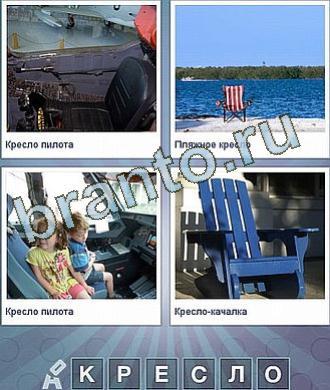 сидение, шезлонг на пляже, дети, стул (кресло)