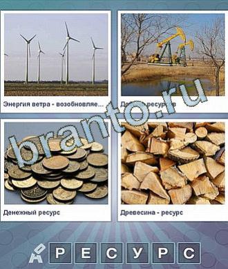 ветряные мельницы, качают нефть качели, монеты, дрова