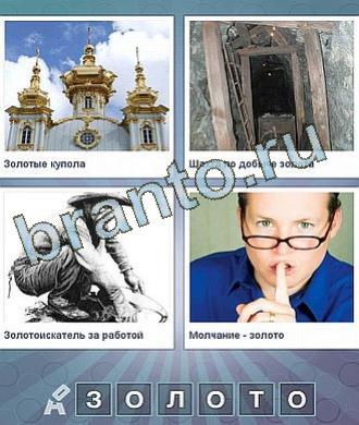 Что за слово прохождение: церковь, вход в шахту, мужчина, молодой человек