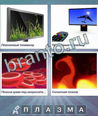 Что общего: телевизор с травой, самолетом, огонь или размытый рисунок