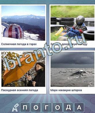 воздушный шар, гонщик, девушка с зонтом, волны на море