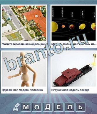 Что за слово игра ответы: машинки, солнечная система, робот, поезд