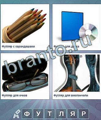 карандаши, CD-диск, очки, гитара (музыкальный инструмент)