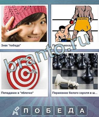 Что за слово игра ответы 222: девочка, боксеры, мишень дартса, шахматы