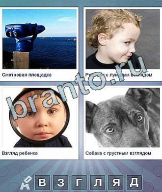 Что за слово игра ответы, уровень 195: телескоп, ребёнок, мальчик смотрит в лупу, бездомная собака