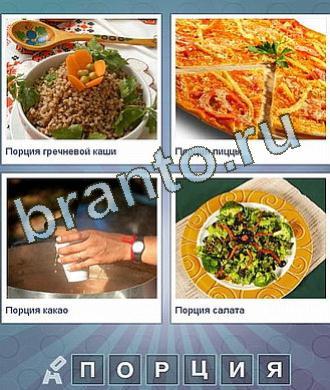 Отгадки в игре Что за слово, 226: каша, пицца, компот (чай), салат (еда, пища)