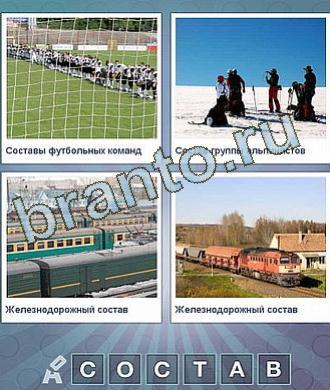 Что за слово ответы к игре футбольное поле, лыжники, поезда