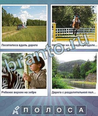 Что за слово игра на телефоне ответы: машина, лошадь (конь), мальчик на лошадке, дорога