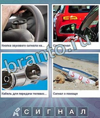Что за слово игра на планшете: руль, зеркало, кабель, SOS в бутылке