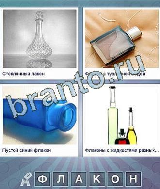 на фото графин, духи, бутылёк, пузырьки