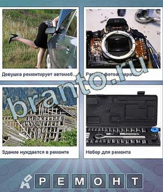 девушка чинит автомобиль, фотоаппарат, сарай, инструменты
