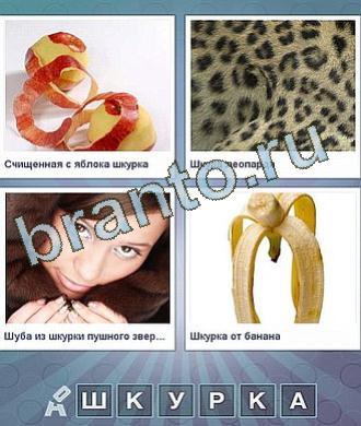 яблоко, леопард, девушка, банан