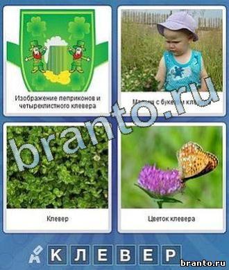Что за слово 6 букв - герб, мальчик, трава, бабочка