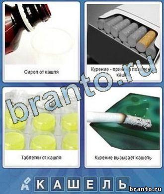 Игра что за слово: жидкость, сигареты, таблетки