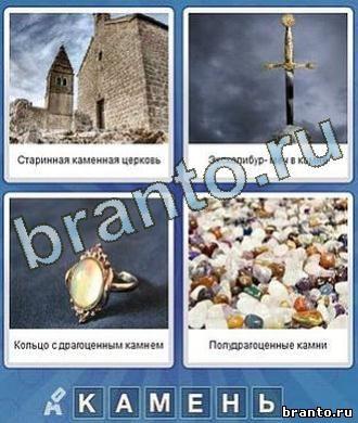 Что за слово ключи - церковь, меч, кольцо, камушки