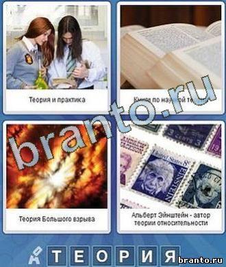 Что за слово 6 букв - девушки, книги, огонь, марки