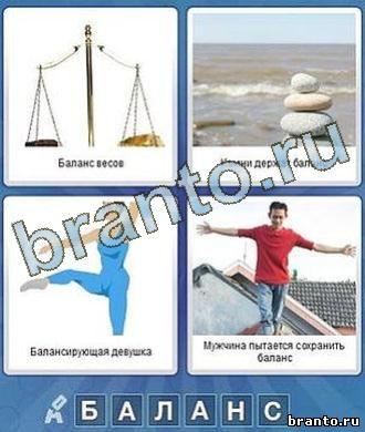 Игра что за слово фото-ответы: весы, камни, гимнастка, мальчик