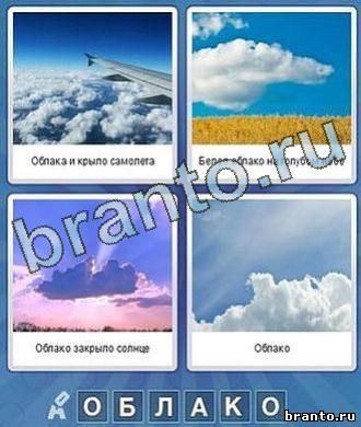 Что за слово - облака, небо, самолёт