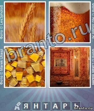 Что за слово ключи 6 букв: пшеница, пиво, колос, желтые стекла, музей