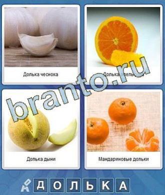 Что за слово игра ответы 6 букв: чеснок, апельсин, фрукты