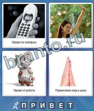 Ответы что за слово 6 букв телефон девушка робот руки