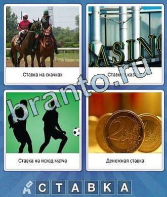 Что за слово помощь лошади футболисты деньги