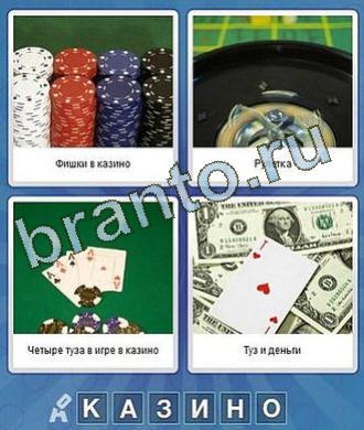 Что за слово игра ответы фишки рулетка карты деньги