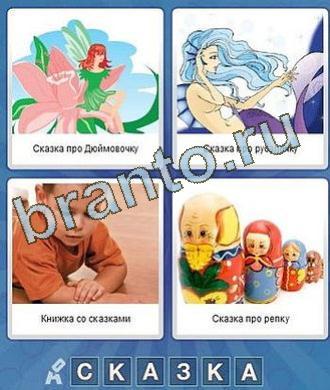 Что за слово игра ответы рисунки ребенок игрушки