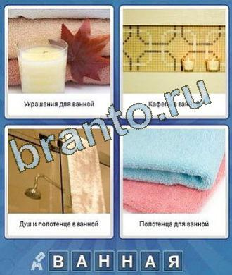 Что за слово ответы к игре свеча стена душ полотенце