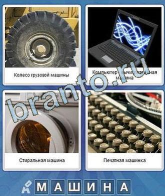 Что за слово ответы колесо компьютер стиралка печатная машинка