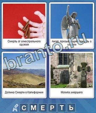 Что за слово ответы рука статуя поле кресты могилы