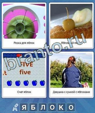Игра Что за слово ответы желтая вишня на пироге, five, девушка