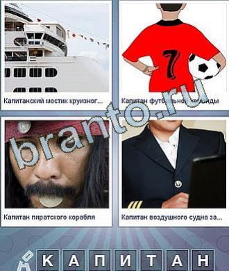 Что за слово корабль, футболист, Джек-воробей, мужчина в чёрной форме