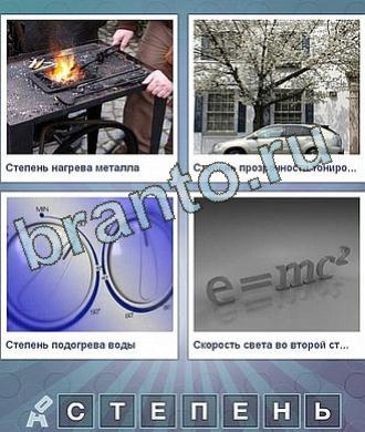 щипцы в огне, машина, стиральная машина, e=mc2 (е=мс 2)